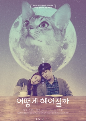 image of drama How to Break up with My Cat (2016) [KDRAMA]